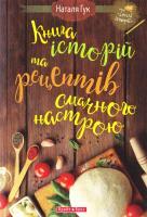 Гук Наталя Книга історій та рецептів смачного настрою 978-617-7418-03-9