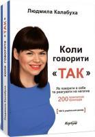 Калабуха Людмила Коли говорити Так 978-966-2955-48-4