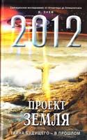 Зуев Ярослав 2012: Проект Земля : тайна будущего — в прошлом 978-5-699-38891-2