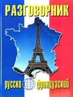 Сологуб А. Русско-французский разговорник 978-966-548-641-1