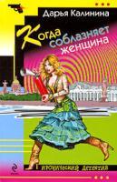 Дарья Калинина Когда соблазняет женщина 978-5-699-36312-4