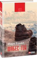 Ескел Марк Шабес-гой 978-966-03-8323-4