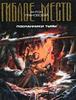Антон Грановский Посланники Тьмы 978-5-699-39467-8