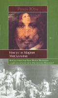 Ролан Юро Иисус и Мария Магдалина 978-5-8071-0236-2
