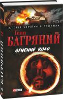 Багряний Іван Огненне коло 978-966-03-4621-5
