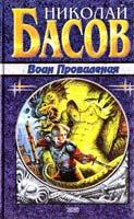 Басов Николай Воин Провидения 5-04-004401-1