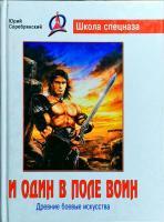 Серебрянский Юрий И один в поле воин 978-985-513-299-9