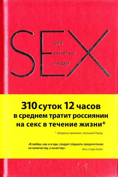 Камасутра перший секс
