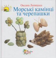 Лапицька O. Морські камінці та черепашки 966-8761-95-2