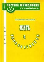 Маслюков Константин Жить с удовольствием 978-966-2106-07-7