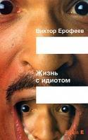 Виктор Ерофеев Жизнь с идиотом 5-94663-222-1