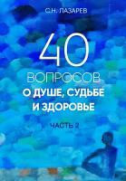 Лазарев Сергей 40 вопросов о душе, судьбе и здоровье. Часть 2