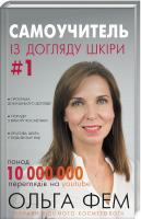Фем Ольга «Самоучитель із догляду шкіри #1» 978-617-7559-82-4