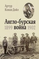 Артур,Конан,Дойл Англо-бурская война 1899-1902 978-5-389-13147-7