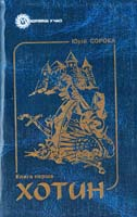 Сорока Юрій Хотин. Історичний роман. Книга перша 978-966-634-301-0