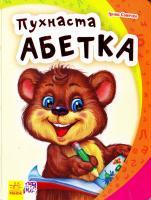 Сонечко Ірина Пухнаста абетка. (картонка) 978-966-747-114-9