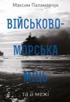 Паламарчук Максим Військово-морська міць та її межі 978-617-7682-68-3