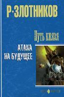 Р. Злотников Путь князя. Атака на будущее 978-5-373-01122-8