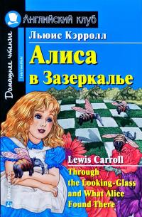 Льюис Кэрролл Алиса в Зазеркалье / Through the Looking-Glass and What Alice Found There 978-5-8112-6619-7