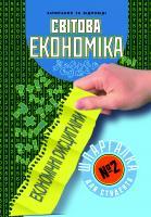 Найдьонова Марина Шпаргалка для студента. Світова економіка. (№2) 978-966-404-436-0