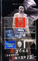 Сушко Юрий Я убил Степана Бандеру!.. 978-5-227-04259-0