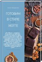 Мищенко Анна Готовим в стиле хюгге 978-617-12-5939-3