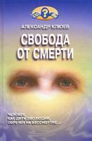 Александр Клюев Свобода от смерти 5-93229-107-9