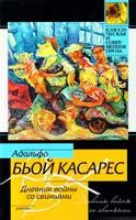 Бьой Касарес Адольфо Дневник войны со свиньями 978-5-17-070233-6