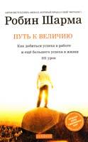 Шарма Робин Путь к величию: 101 урок, как добиться успеха в работе и ещё большего успеха в жизни 978-5-399-00328-3