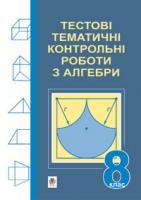 Возняк Григорій Михайлович Тестові тематичні контрольні роботи з алгебри. 8 кл. 978-966-10-0269-1