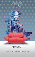 Лем Станіслав Фіаско : роман. 978-966-10-4809-5