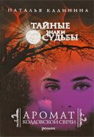 Наталья Калинина Аромат колдовской свечи 978-5-699-36187-8