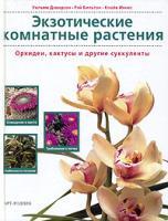 Уильям Дэвидсон, Рэй Бильтон, Клайв Иннес Экзотические комнатные растения. Орхидеи, кактусы и другие суккуленты 5-9561-0008-7