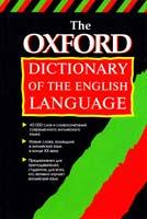 Хокинс Джойс М. The Oxford Dictionary of the English Language 5-17-004550-6, 5-271-01119-4