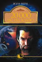 Верн Жуль 20 000 льє під водою: Роман. 978-966-10-0525-6