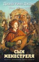 Диана,Уинн,Джонс Квартет Дейлмарка. Книга 1. Сын менестреля 978-5-389-08067-6