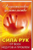 Лазарева Оксана Сила рук от всех недугов и проблем. Энергетическое целительство 978-617-7203-24-6