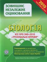 Волкова Т. І., Іонцева А. Ю. Біологія. Усе про ЗНО-2010 + тренувальні вправи 978-966-2342-15-4