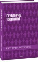 Левченко Катерина Гендерне тяжіння 978-966-03-7876-6
