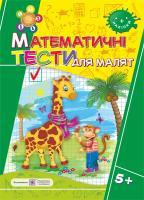Вознюк Л. Математичні тести для малят. Робочий зошит для дітей на 6-му році життя 978-966-07-3094-6