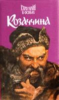 Горобець В. Історія України в особах: Козаччина 966-524-034-х