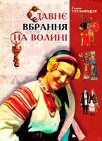 Стельмащук Галина Давнє вбрання на Волині 966-361-113-8