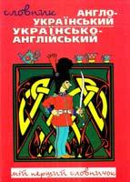 Англо-український та українсько-англійський словник 978-966-661-876-7