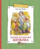 Вестли Анне-Катрине Опасное путешествие Щепкина 978-5-389-04708-2