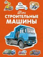 Крюковский Андрей Мои строительные машины 978-5-389-15037-9