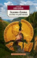 Иванов Алексей Золото бунта, или Вниз по реке теснин 978-5-389-04746-4