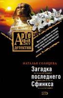 Наталья Солнцева Загадка последнего Сфинкса 978-5-699-26842-9