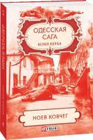 Верба Юлия Одесская сага. Ноев ковчег 978-966-03-9387-5
