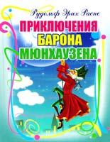 Распе Рудольф Эрих Приключения барона Мюнхаузена 978-966-2495-23-2