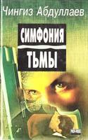 Абдуллаев Чингиз Симфония тьмы 5-88475-110-9